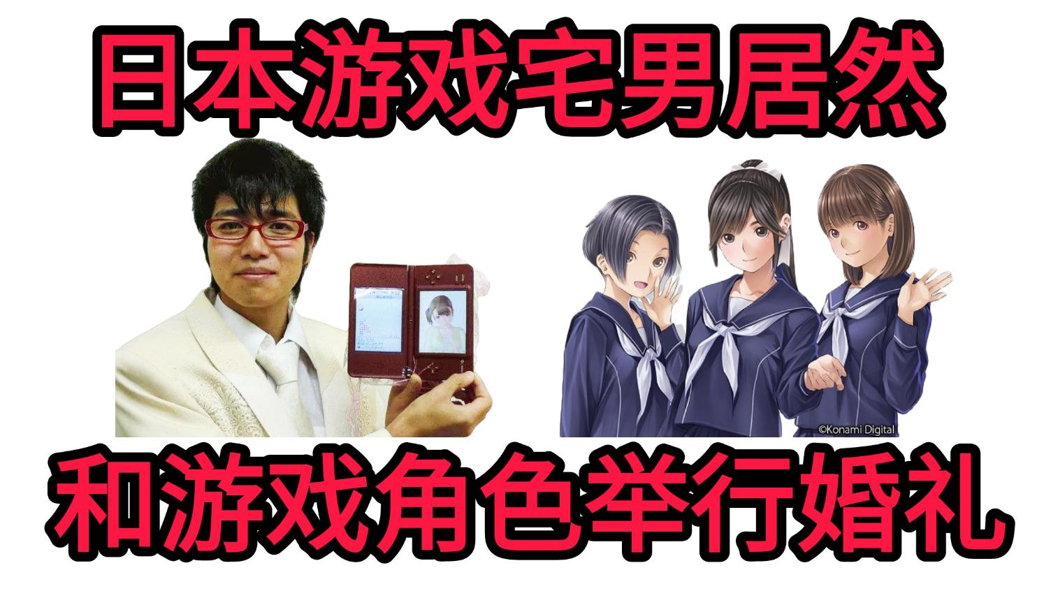 日本游戏宅男竟和游戏角色结婚,什么游戏竟有如此魅力?