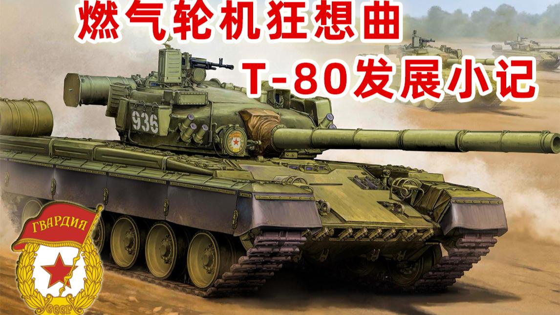 燃气轮机狂想曲——T-80发展小记