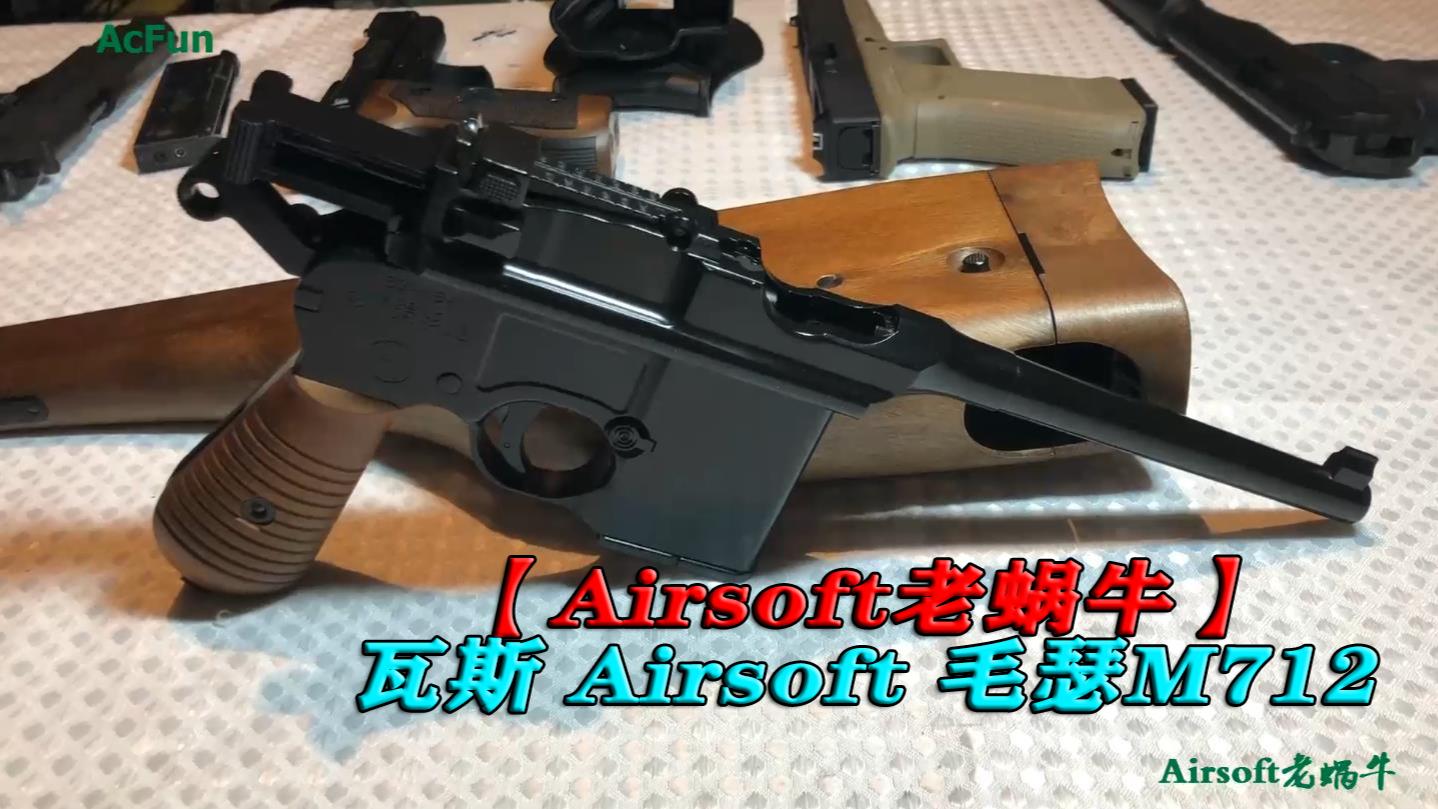 【Airsoft老蜗牛】Wargame 瓦斯 Airsoft M712 盒子炮【拍摄于英国】