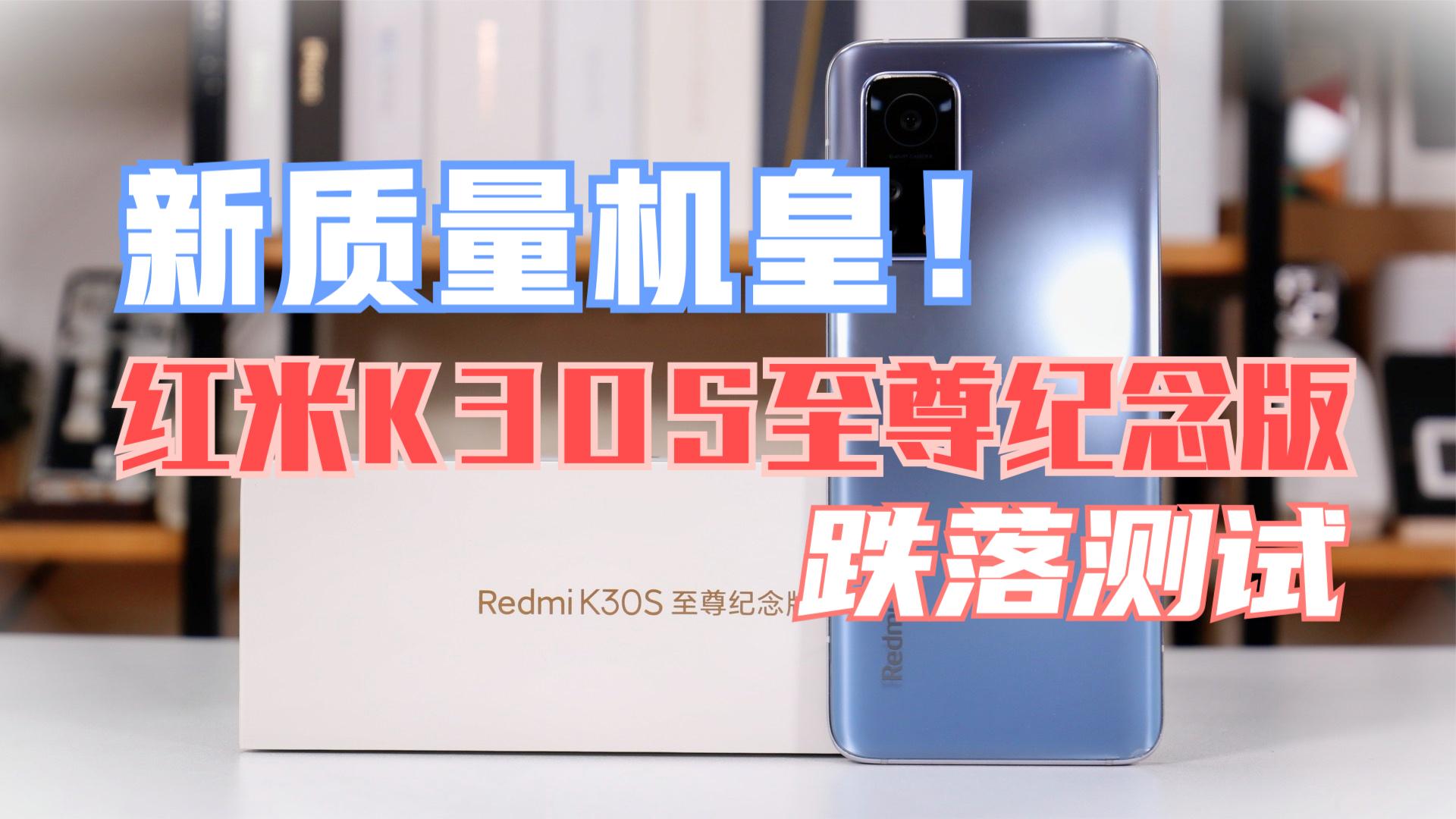 请叫他新质量机皇!红米K30S跌落测试【新评科技】