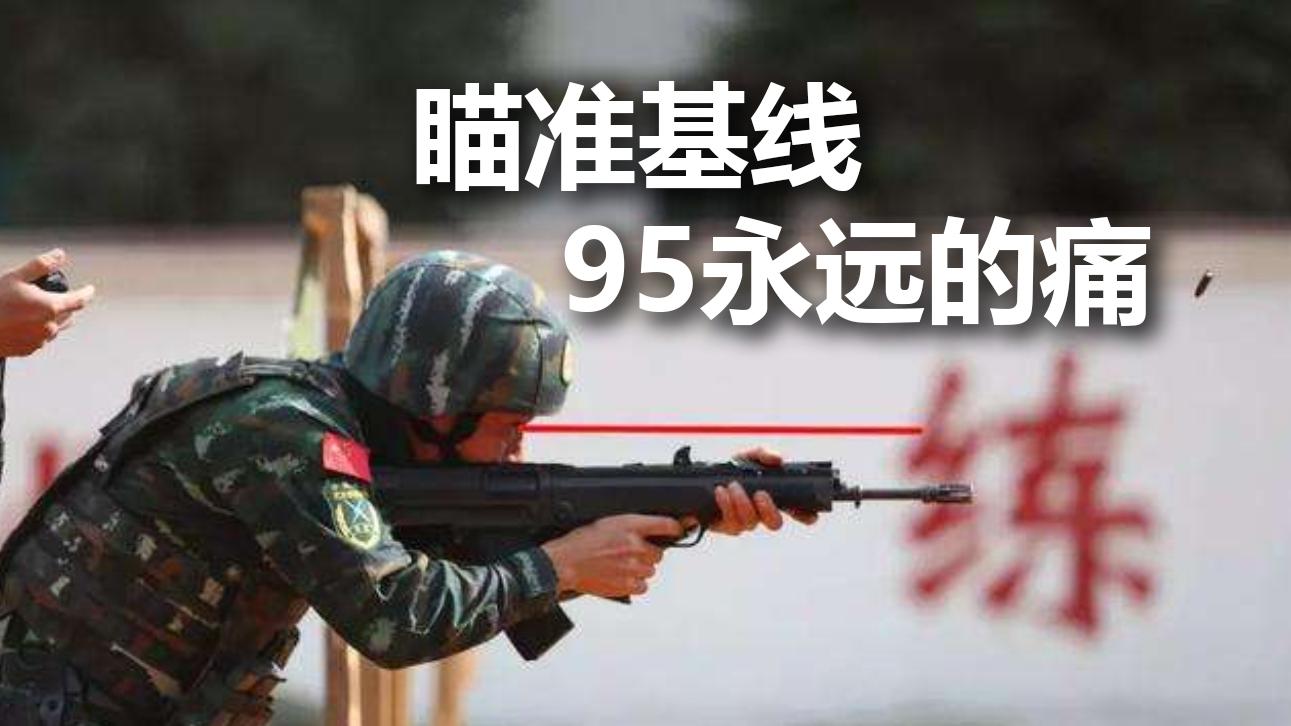 【军蝎库03】95式的瞄准基线真不低,先搞清什么是瞄准基线
