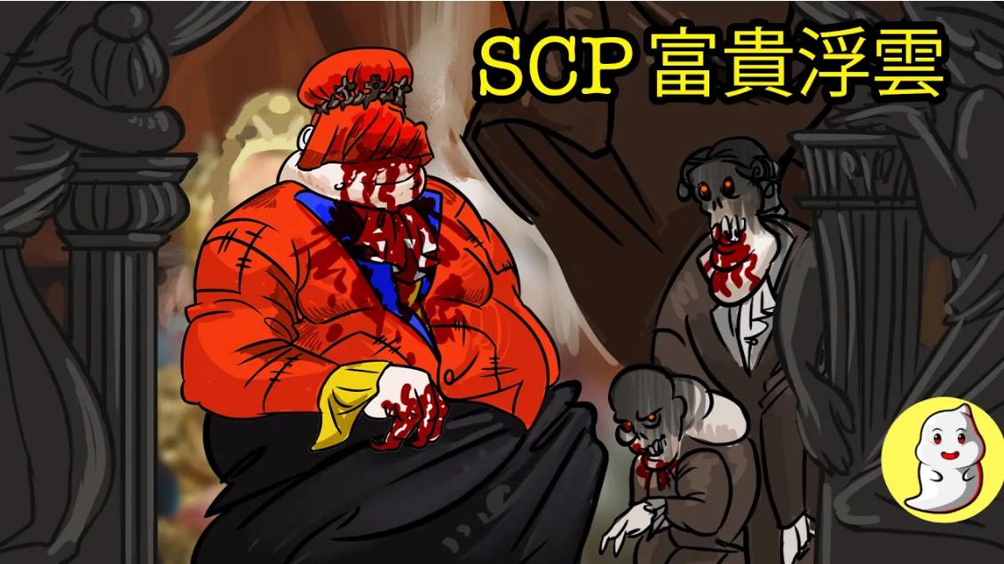 SCP-3288 富贵浮云【SCP动画】