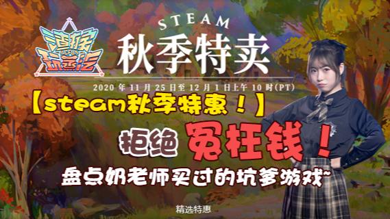 【渣猴玩蒸汽】【steam秋季特惠】拒绝冤枉钱!盘点那些买过的坑爹游戏