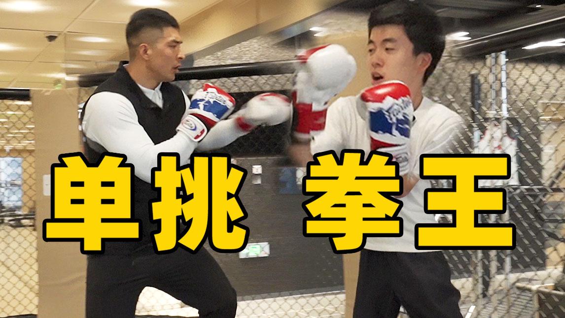 北京顶级健身房什么样?年费100000和拳王对打