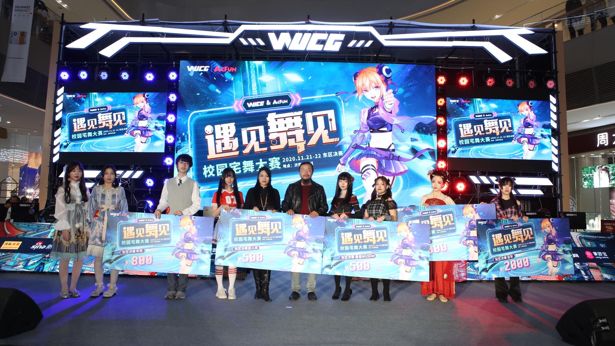 【WUCG2020】《遇见舞见》 宅舞邀请大赛 东区决赛 2020-11-21