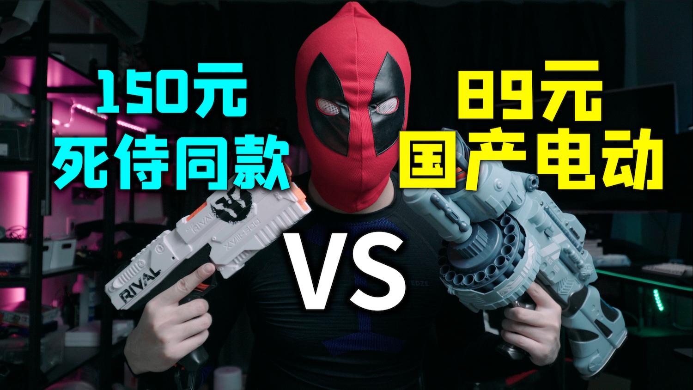 【乃】89块国产软弹枪vs150块Nerf五球发射器,你会选哪一个?