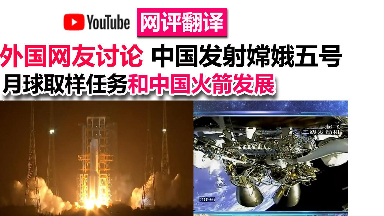 外国网友讨论 中国嫦娥五号月球取样任务和中国火箭发展