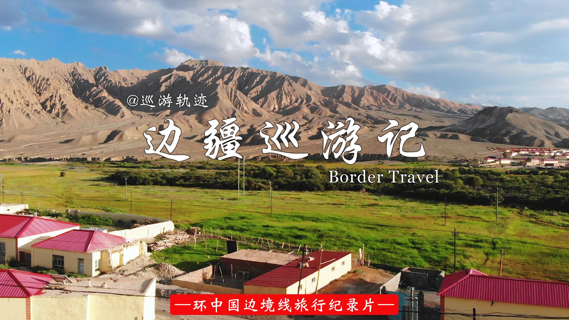 穷游中国边境线旅行纪录片|《边疆巡游记》第一季:逐梦西北(12集全)