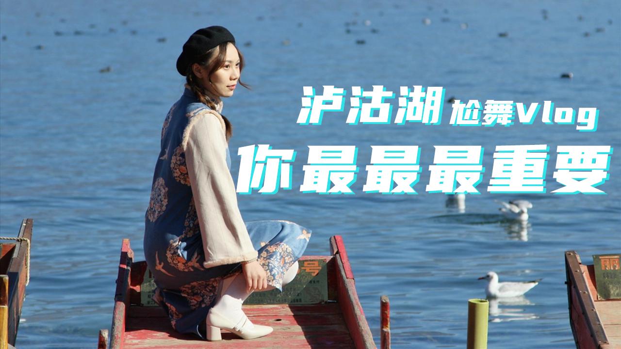 【乌拉喵】泸沽湖尬舞之你最最最重要【舞log】