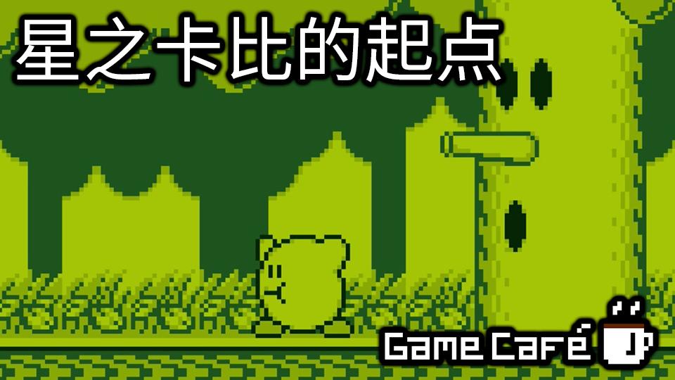 【游戏咖啡馆】星之卡比系列的起点,Gameboy的星之卡比初代