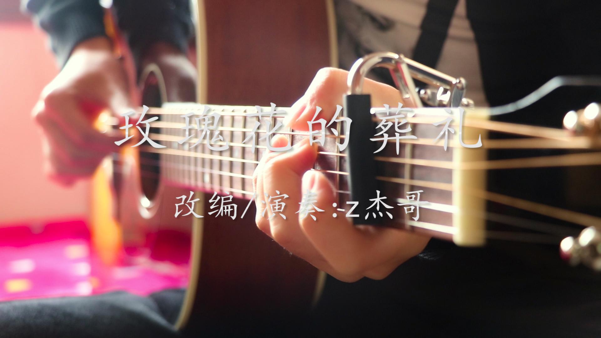 【指弹吉他】爷青回!指弹吉他完美改编演奏许嵩《玫瑰花的葬礼》这是你的青春吗