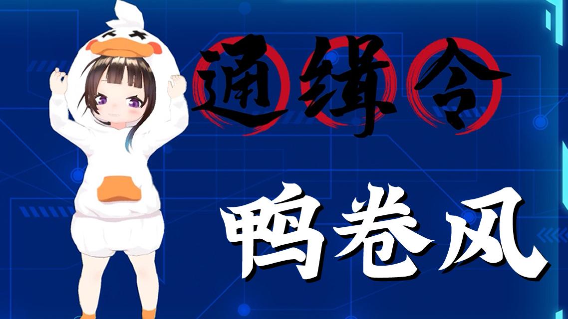 【绛紫】#58.5 给大家见识一下什么叫风一样的女人~