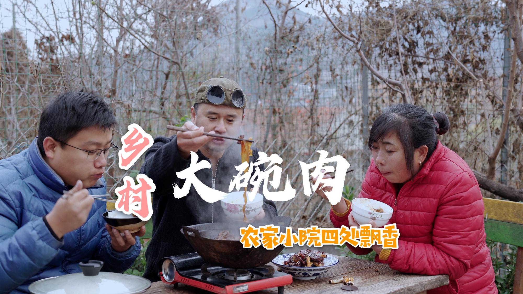 """传说中的""""乡村大碗肉"""",加上点蘑菇,天冷炖上一锅,吃着真带劲"""