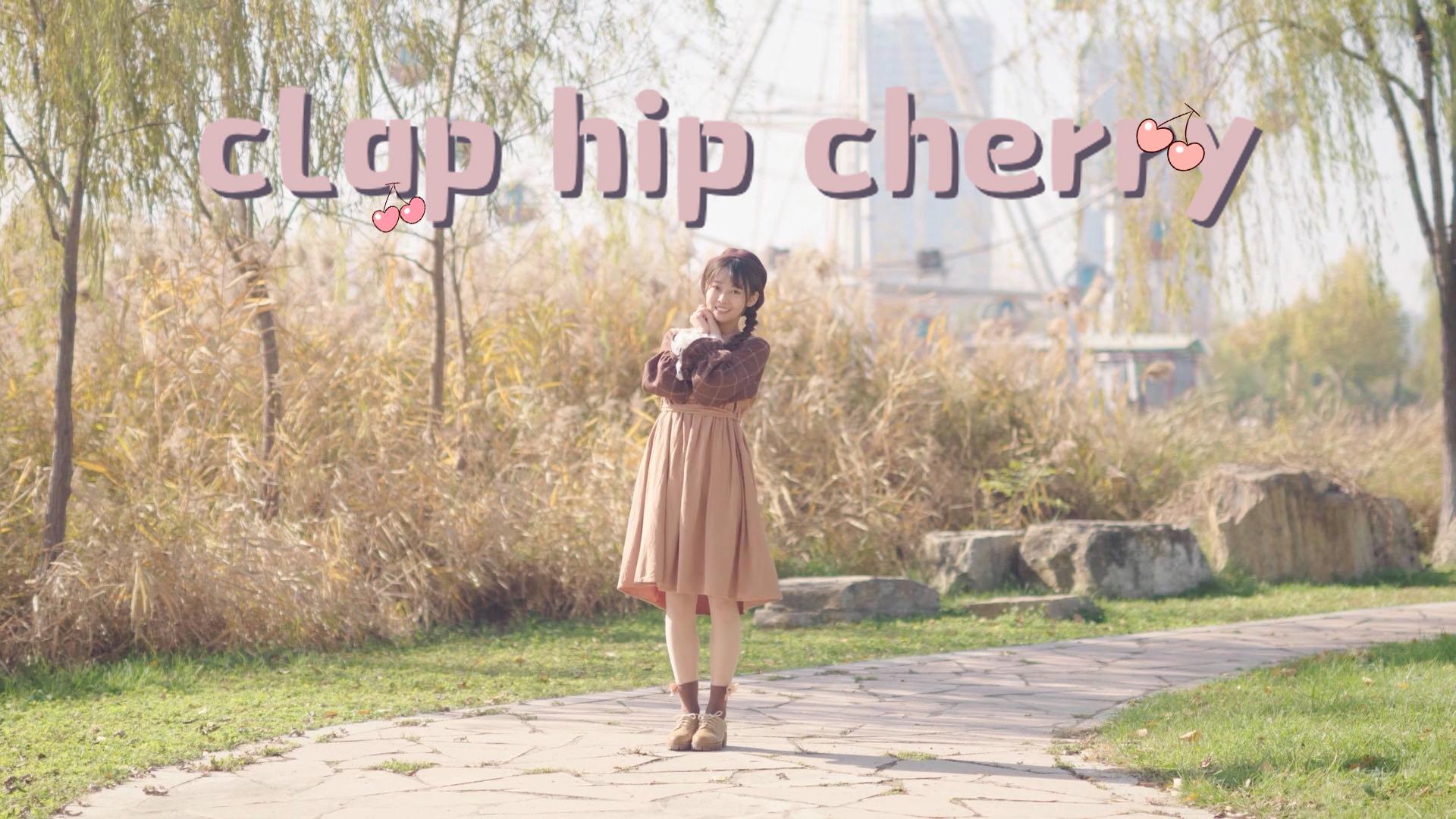 「 稍微的等待一起前往远方♪♪ 」Clap Hip Cherry【小米儿】