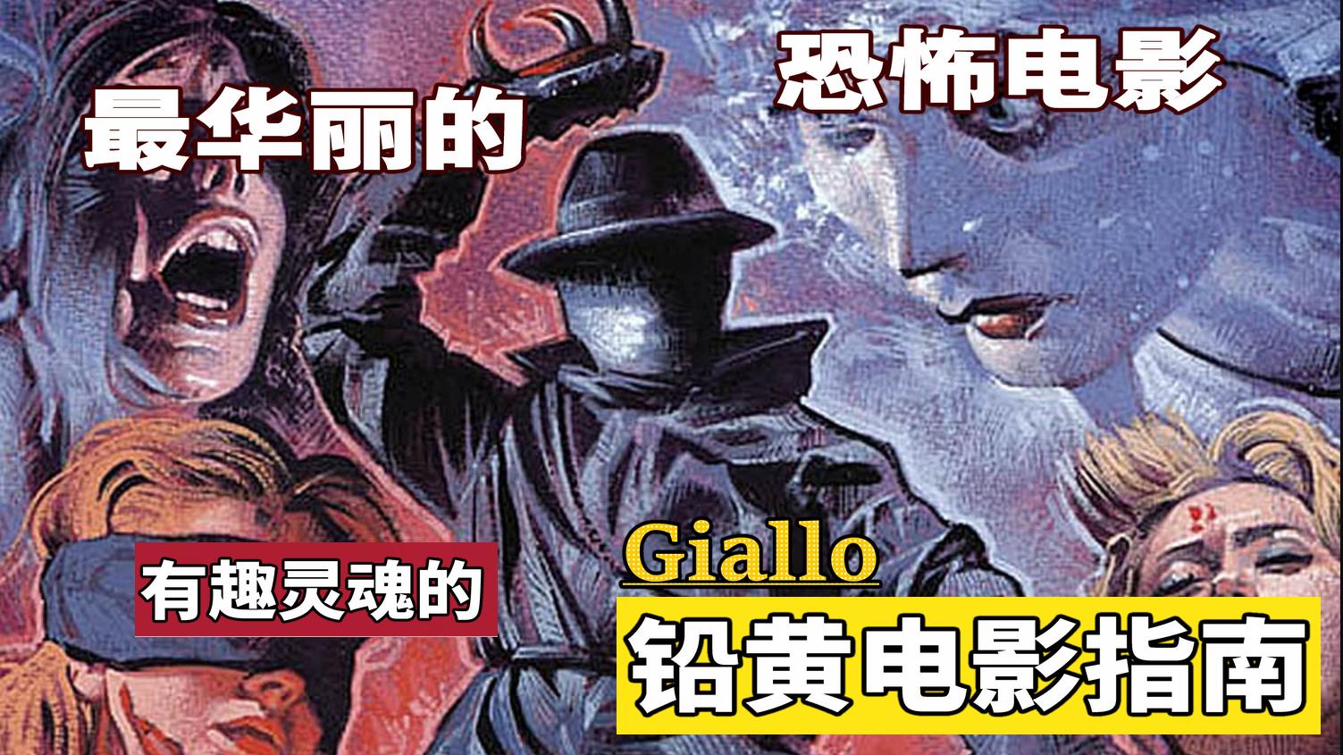 【影见】回到恐怖电影最华丽的时代,giallo铅黄电影A站指南!