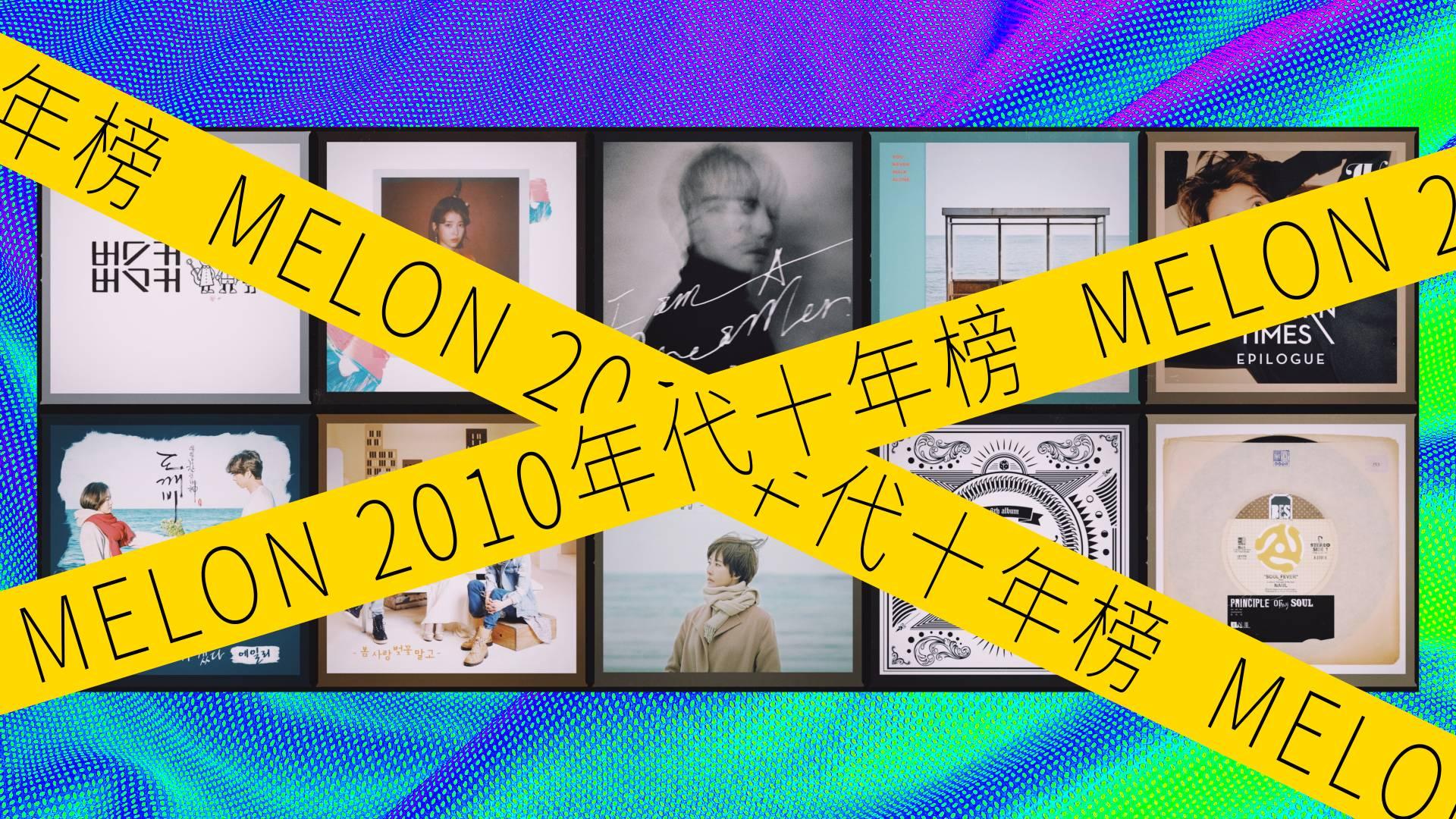 【回忆珍藏】Melon 2010年代十年榜 TOP100