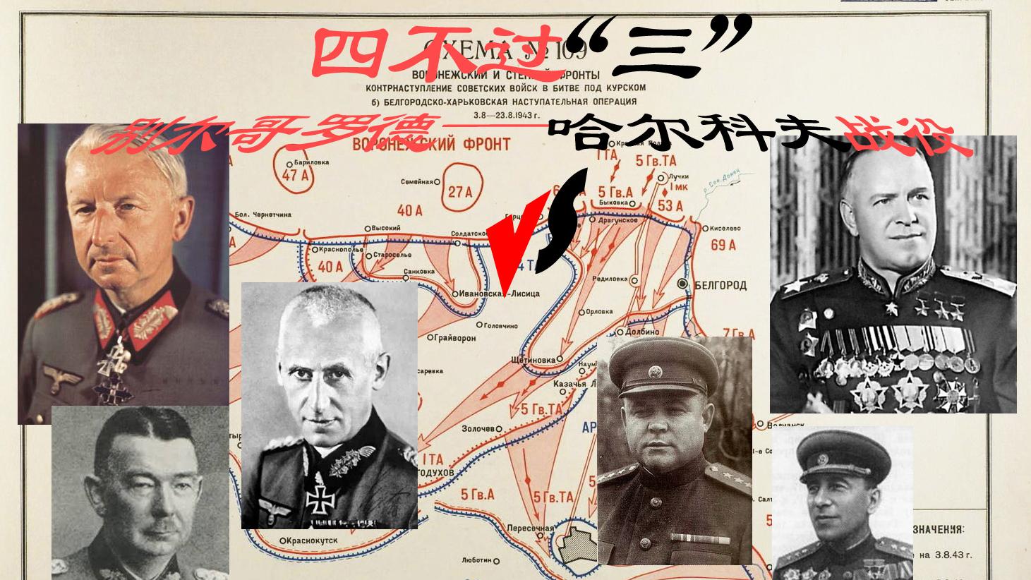 """【年度大作】""""120w打23w,你告诉我怎么输!?""""1943年8月第4次哈尔科夫战役!"""