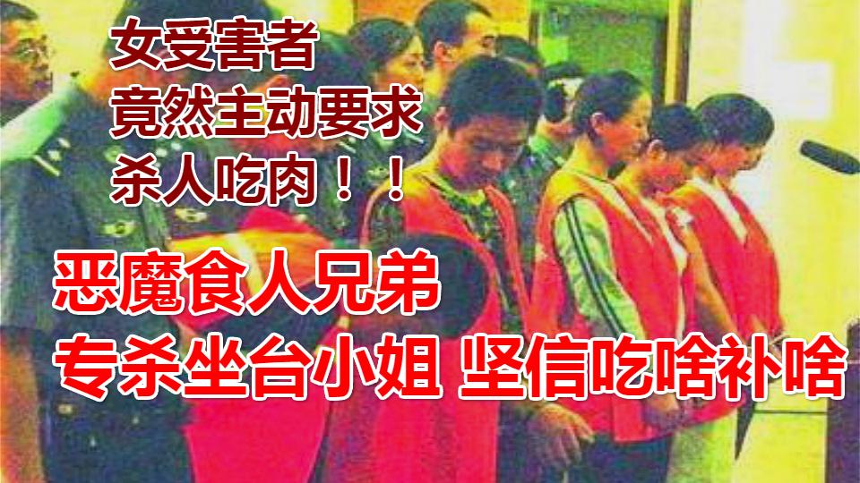 专杀坐台小姐,杀害11人吃肾脏,河南沈氏兄弟深信吃啥补啥!