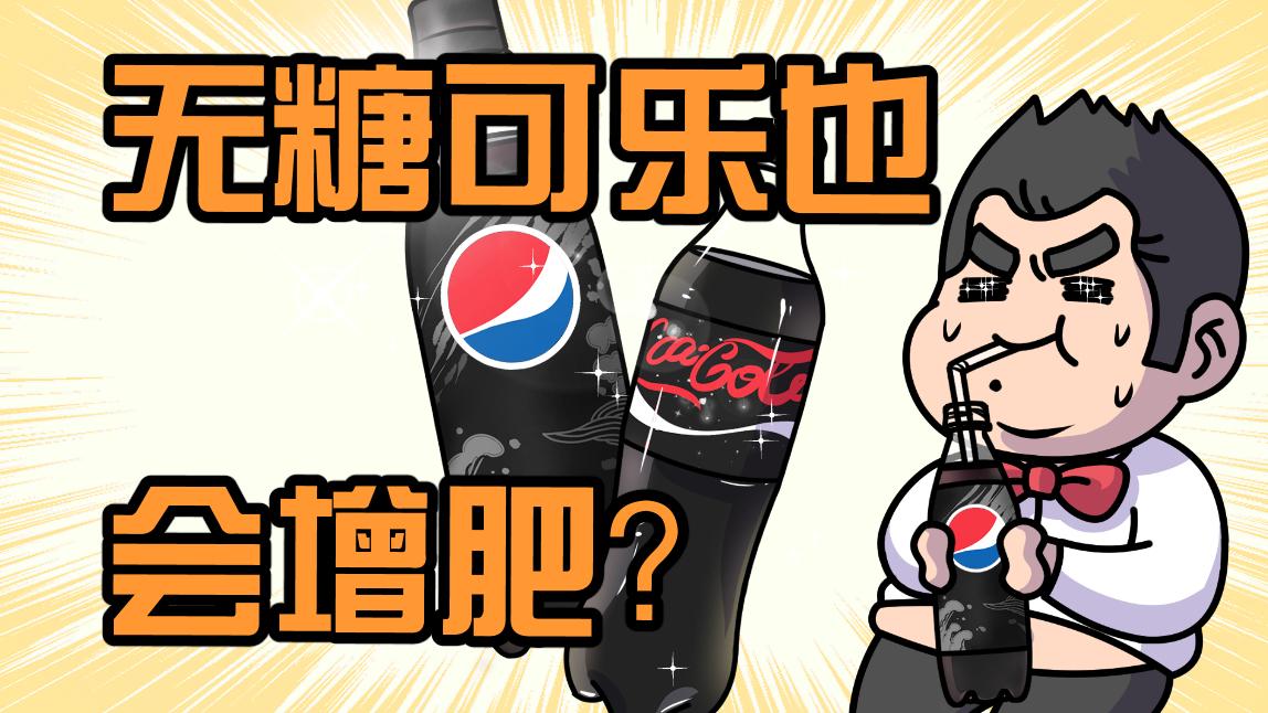 无糖可乐也会增肥?