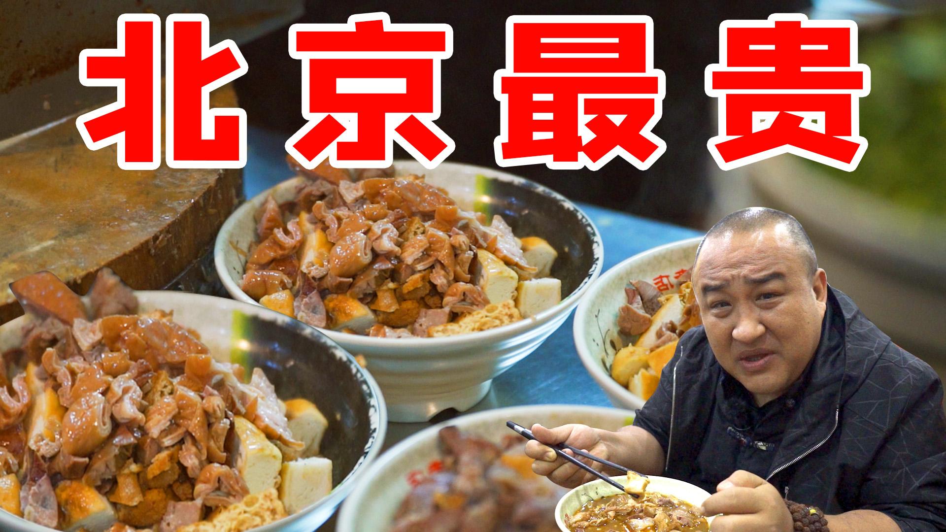 北京最贵卤煮,一碗敢卖58元,凌晨还爆满?穷人再也吃不起!