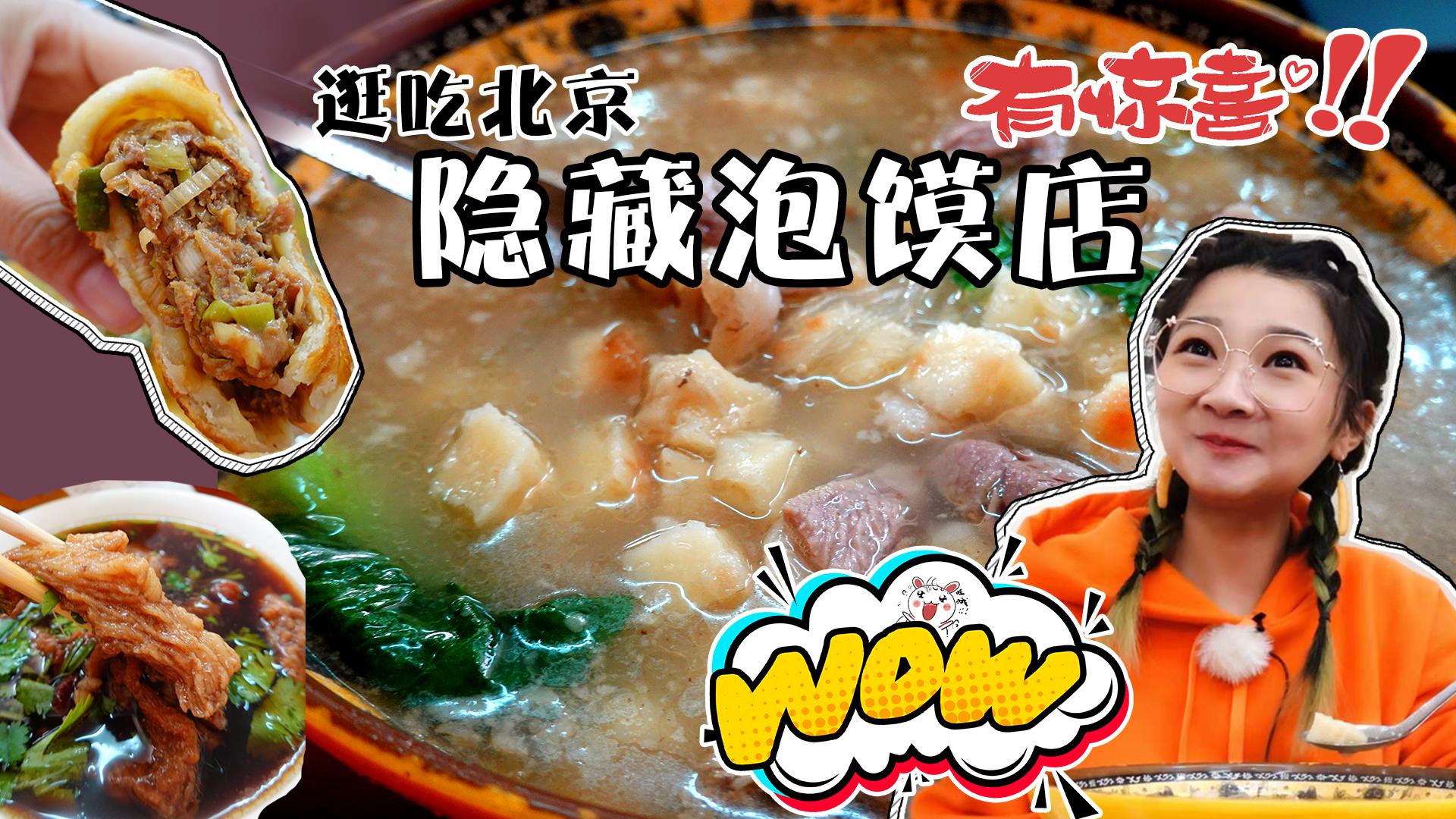 【逛吃北京】开了三十年的泡馍店,油厚汤浓碗大,真是惊喜!