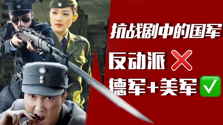 影视剧里的国军和真实的国军,中间差了10086个楚云飞【乌鸦校尉】 - 1.影视剧中的国军