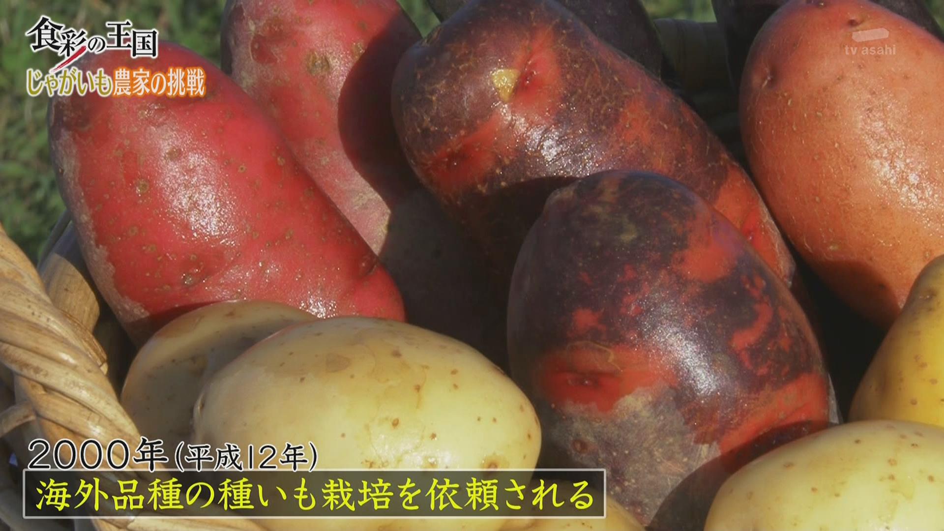 食彩之国 第858回 青森的中二土豆