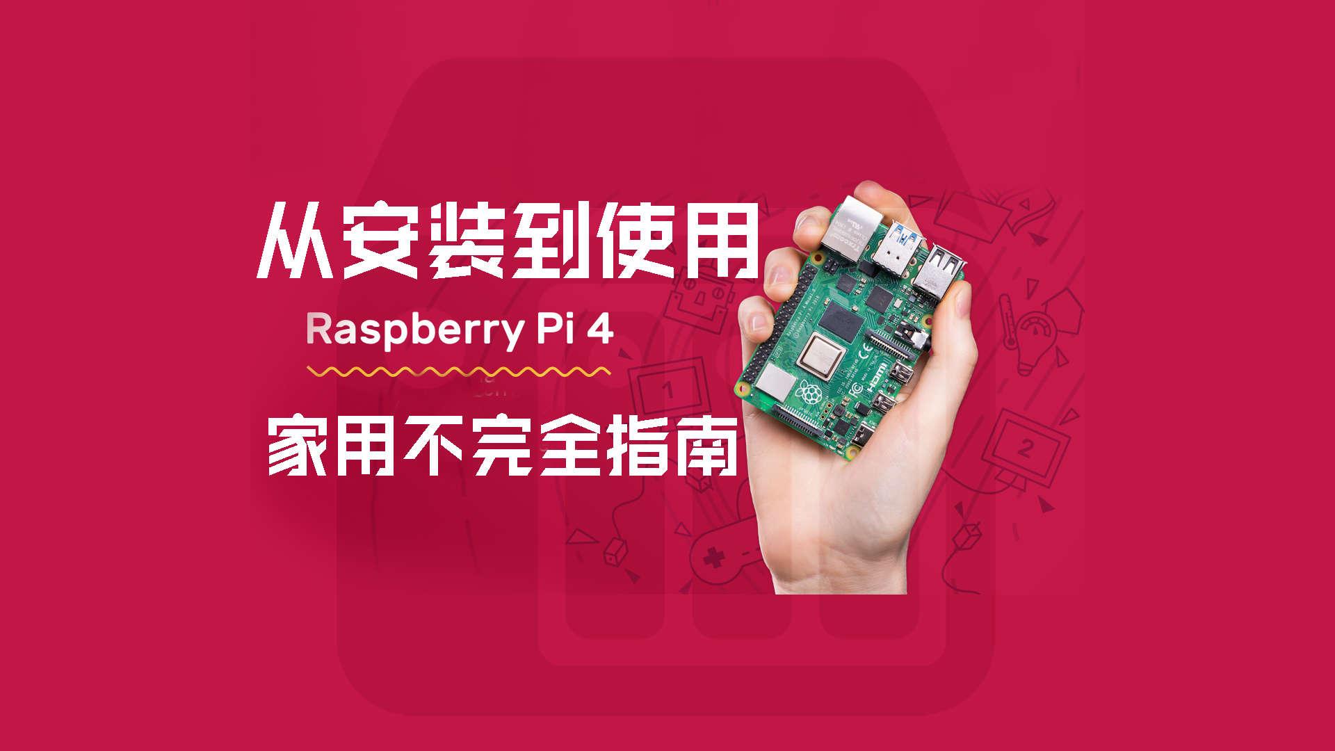 为什么选择树莓派而不是NAS?从零建立树莓派4b的家庭多功能终端