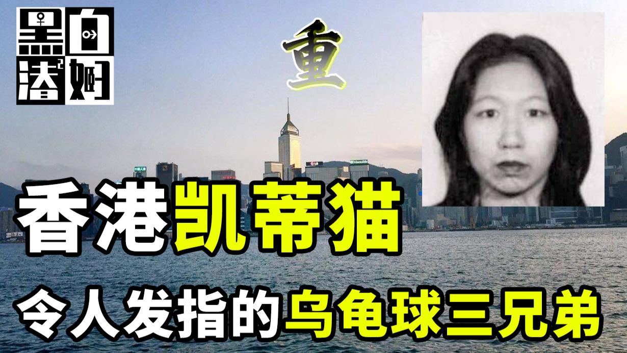 香港恐怖凯蒂猫重案!罪犯恶性令人发指! | 黑白夫妇
