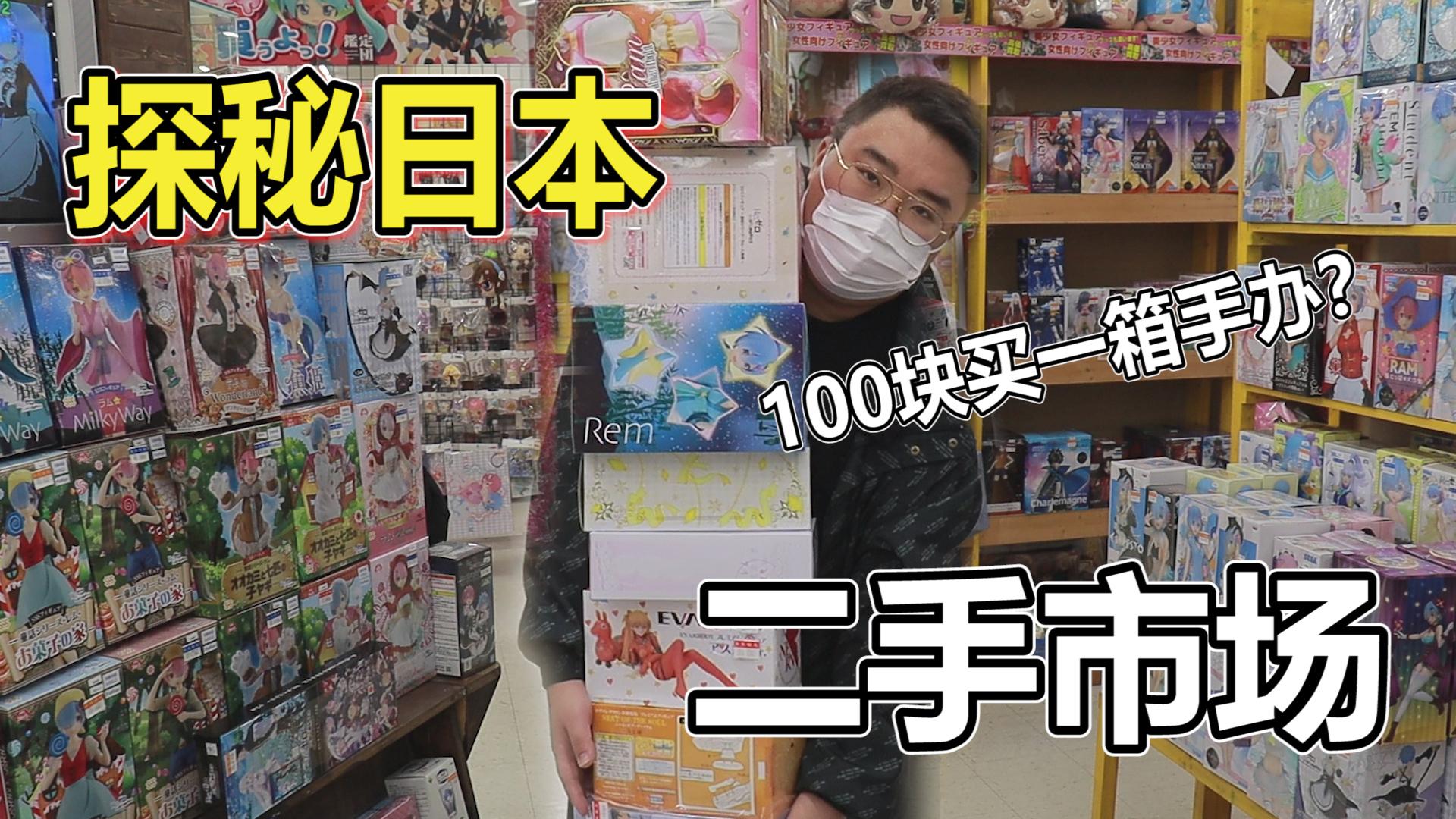 日本二手市场原来是这样!100块钱能买一箱手办?