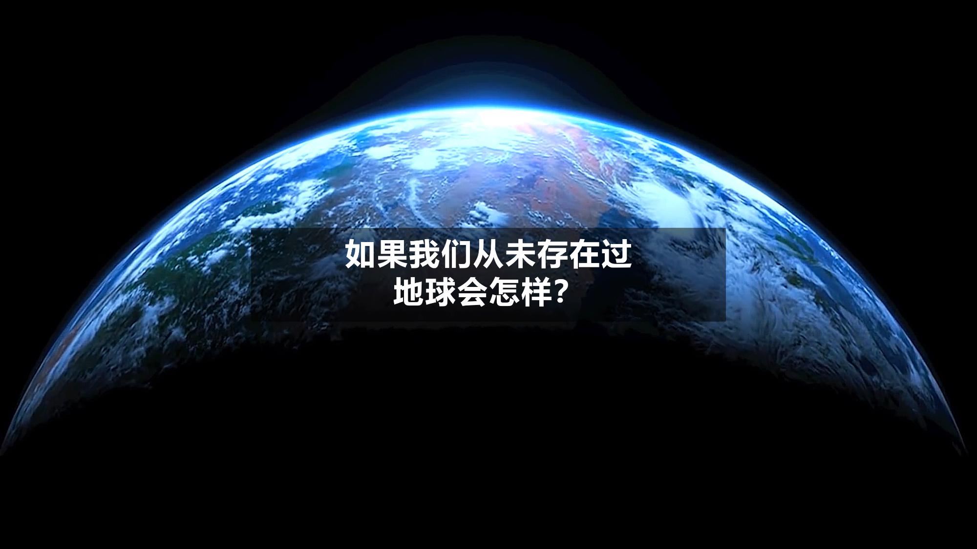 一个没有人类的世界,如果我们从未存在过,地球会怎样?