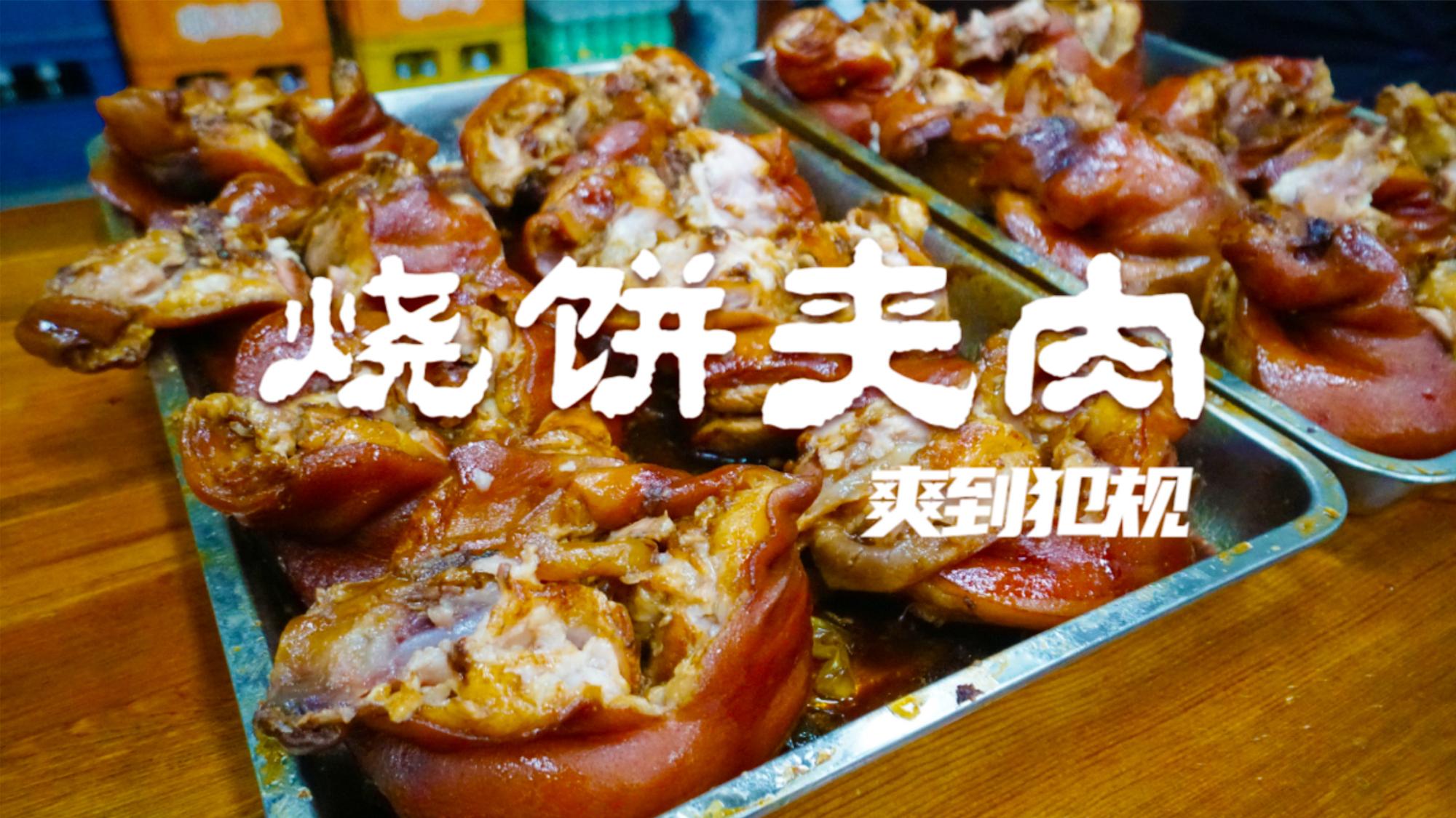 「烧饼里的肘子肉都快溢出来了」宝华斋老北京烧饼夹肉探店vlog【冬日限定美食】
