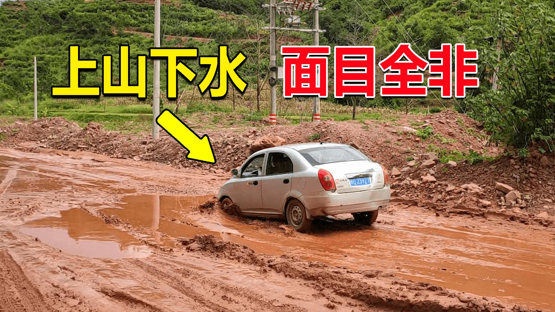 小伙奇瑞QQ自驾云南,遇到比丙察察还烂的路,小车走完面目全非