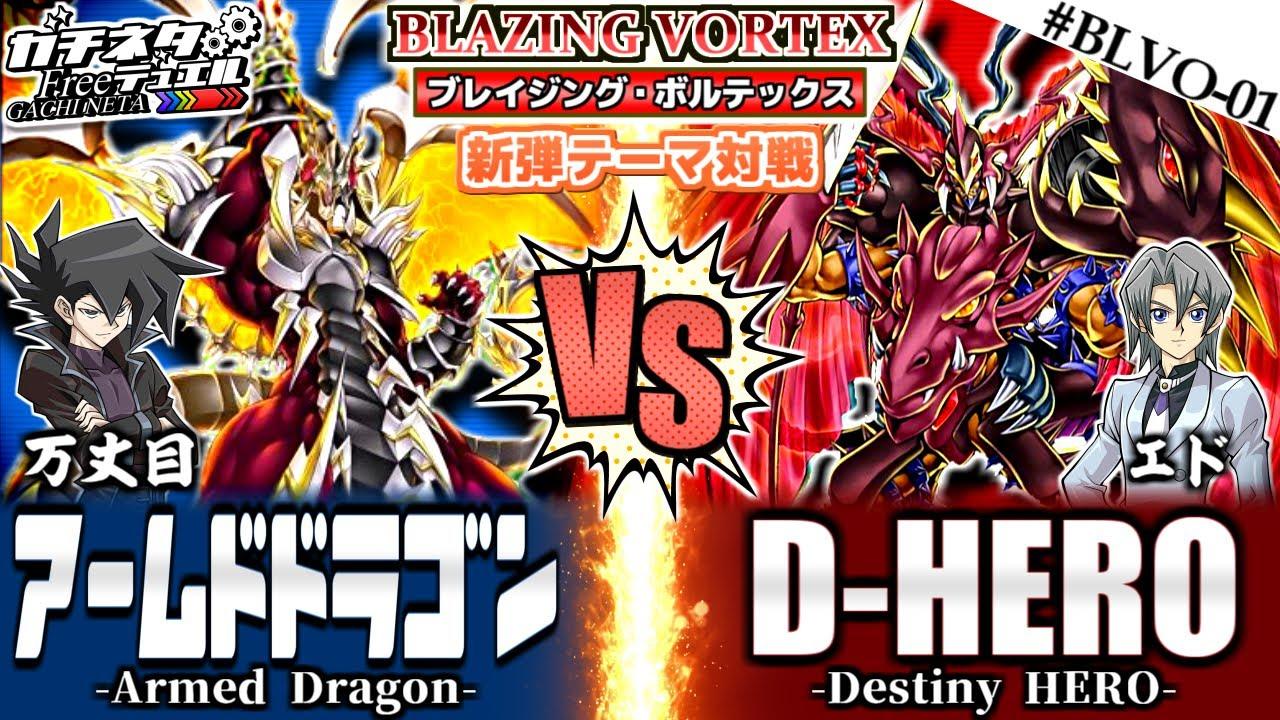 【游戏王ACF字幕组】瞧瞧什么叫真正的专业!『武装龙』vs『命运英雄』