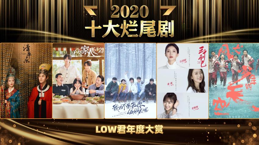 2020年十大烂尾剧:今年哪一部剧伤你最深!!!骗你最苦!!!