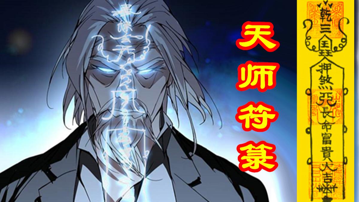 【中国神话-秘术篇 第十期】第一代天师张道陵,天师符箓法门的规则以及逻辑。