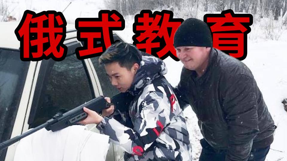 入乡随俗!俄罗斯岳父告诉我要多多练习枪法!