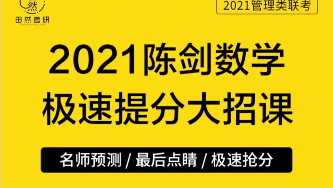 2021陈剑数学大招课