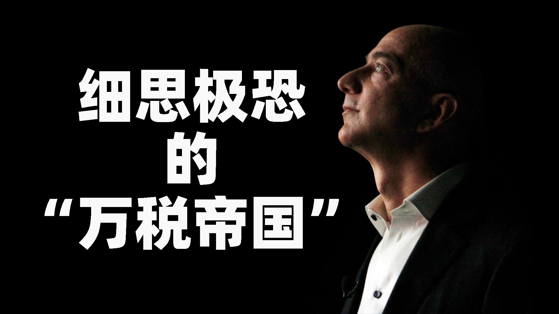 """【贝佐斯】世界首富缔造的""""万税帝国"""""""