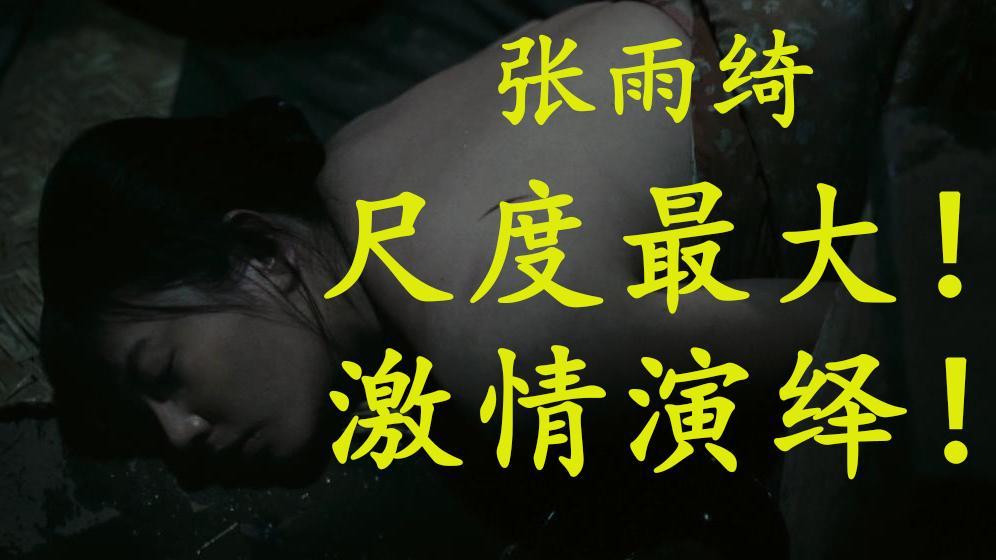 张雨绮破尺度的表演,筹备9年删减12次,太过露骨险未能上映