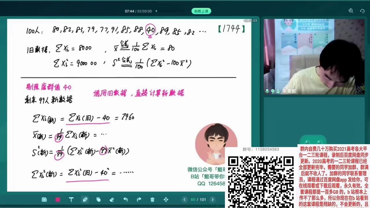2021高考朱昊鲲鲲哥数学一轮复习