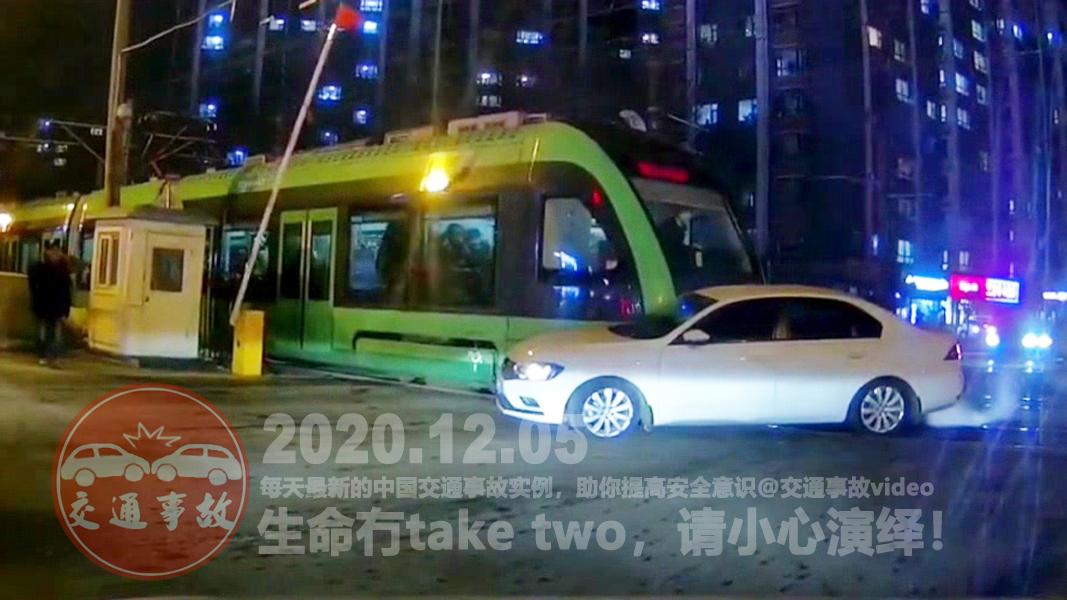 中国交通事故20201205:每天最新的车祸实例,助你提高安全意识