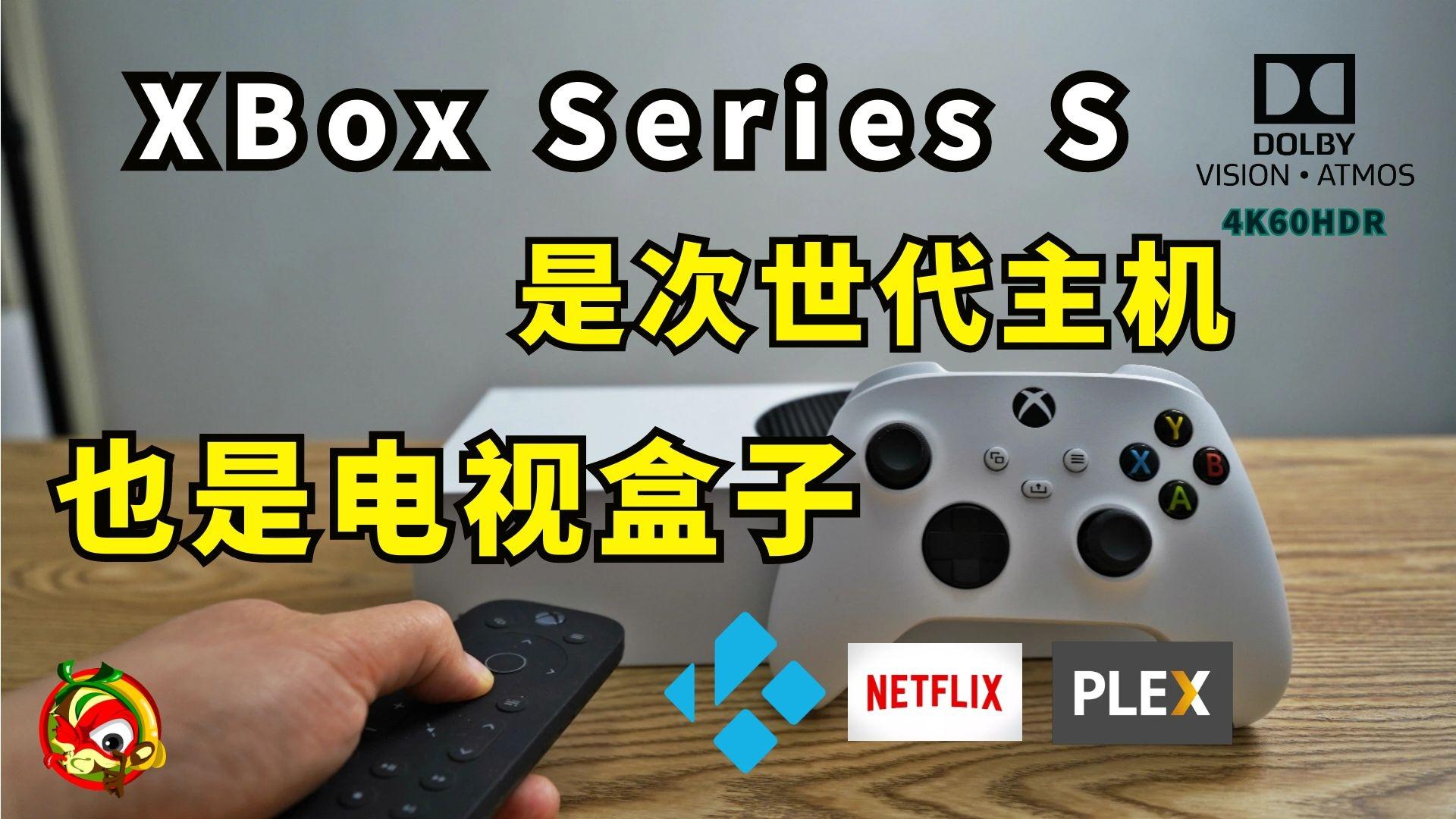 开箱XBOX Series S 次世代主机作为电视盒子是怎样一种体验 香不香你打几分