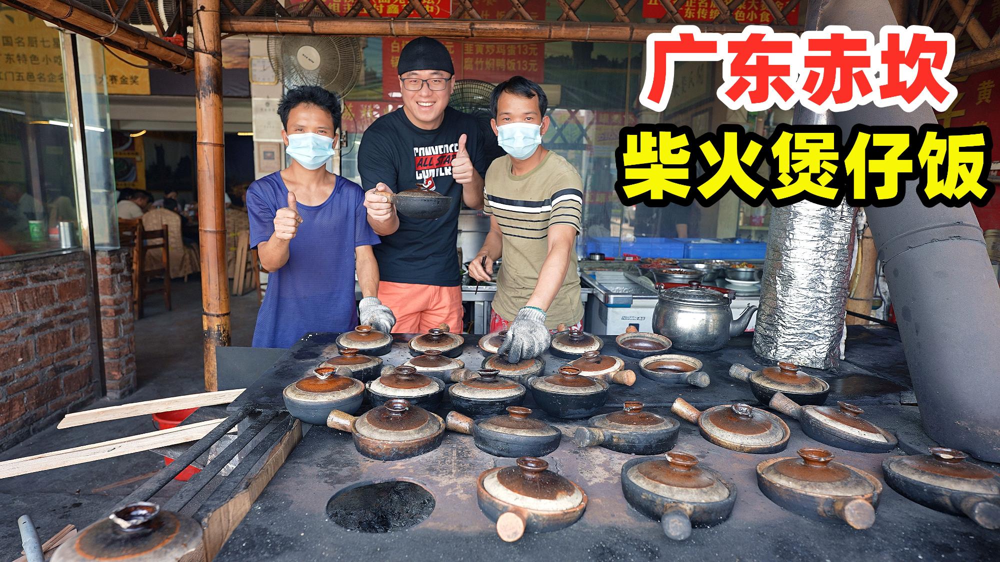 广东赤坎古镇美食三宝,柴火黄鳝煲仔饭,鱼滑豆腐角,三扣糖水