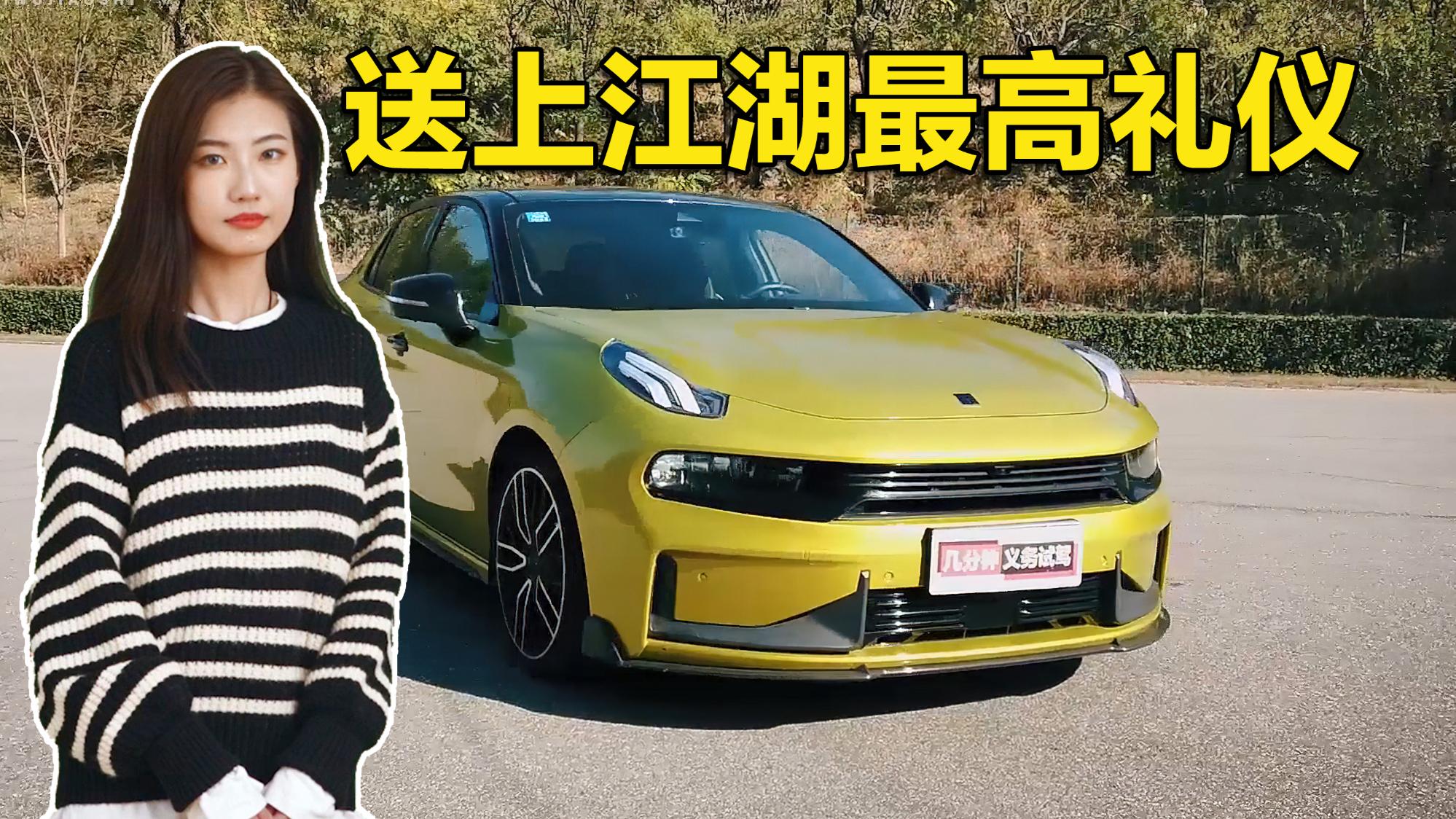 抱拳,江湖超高礼仪送给领克03+!