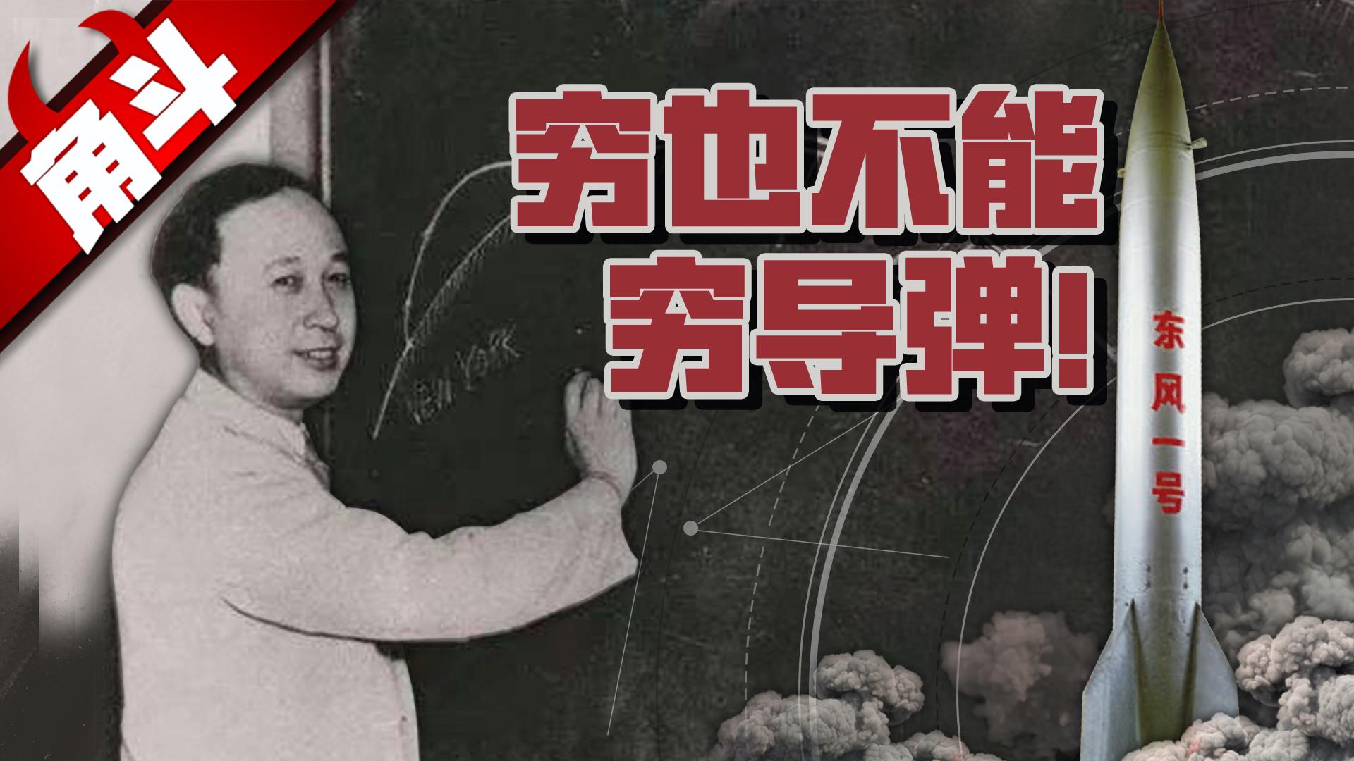 【大国角斗】为什么说战略导弹是塑造现代国际格局的底牌?
