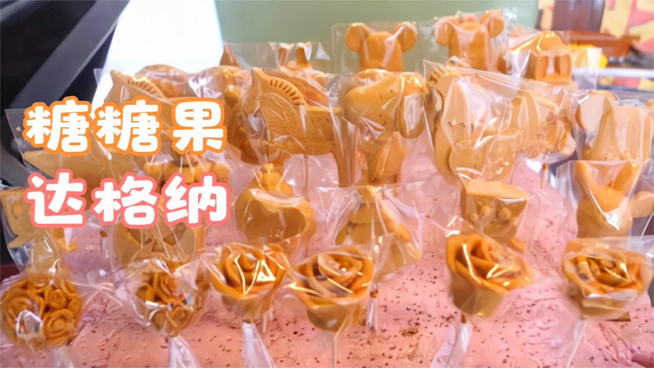 韩国路边小吃糖糖果达格纳