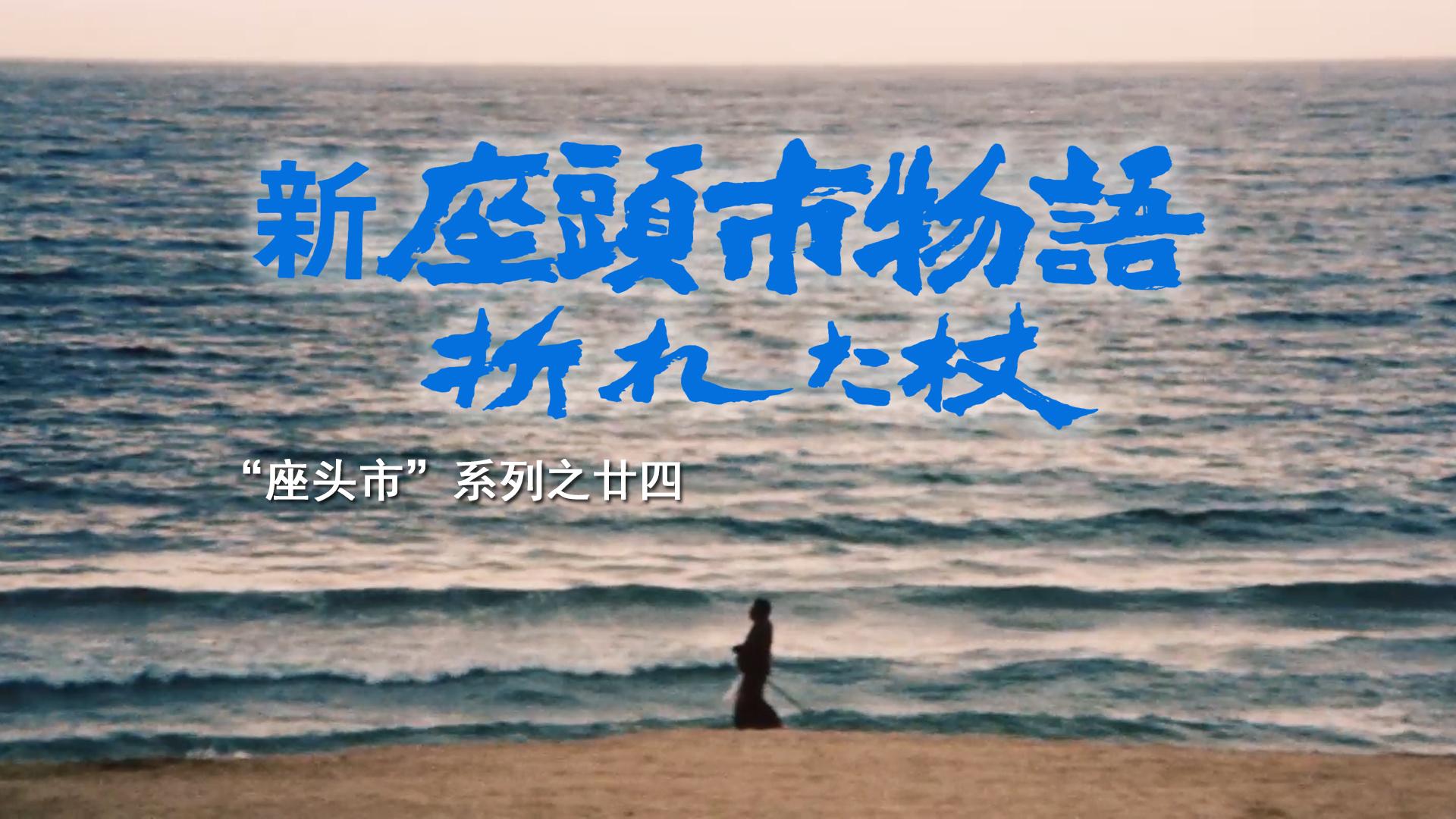 """【剑戟片】详解""""座头市""""系列之廿四:那年夏天,宁静的海"""