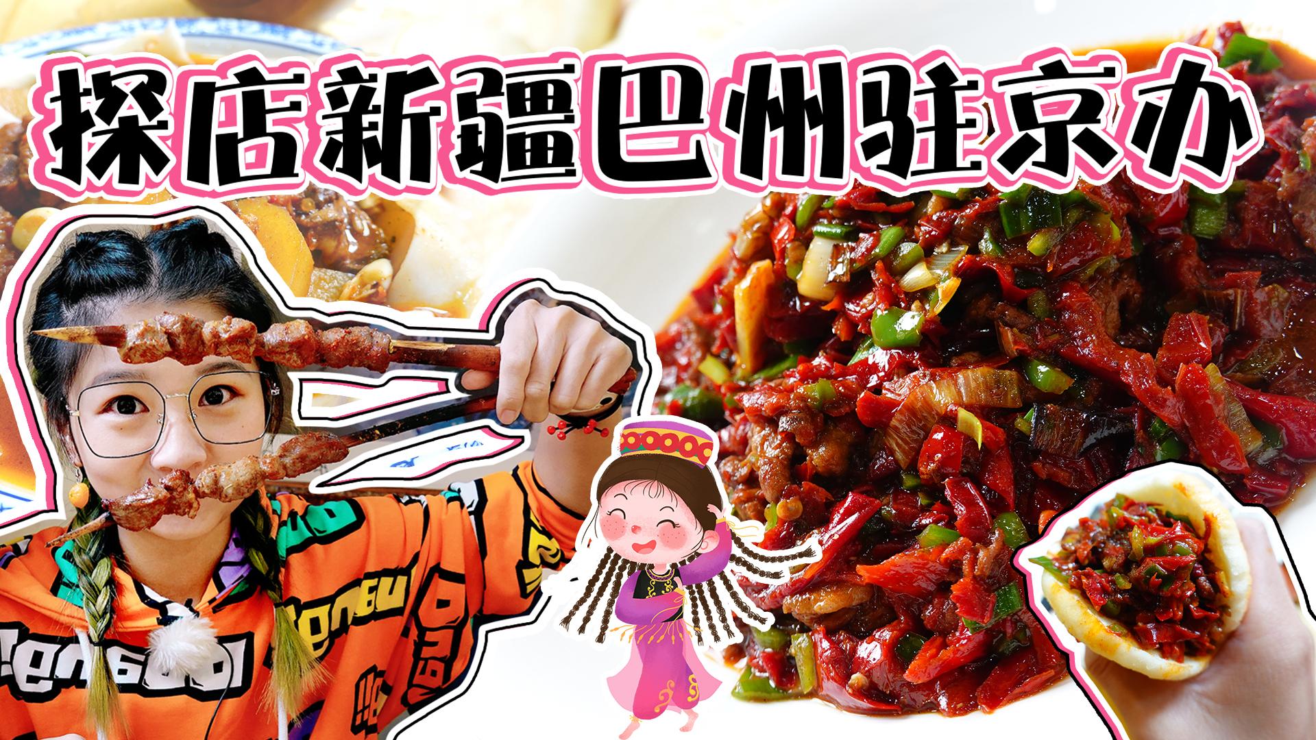 【逛吃北京】探秘新疆巴州驻京办餐厅,惊喜的辣皮子夹馍,超好吃