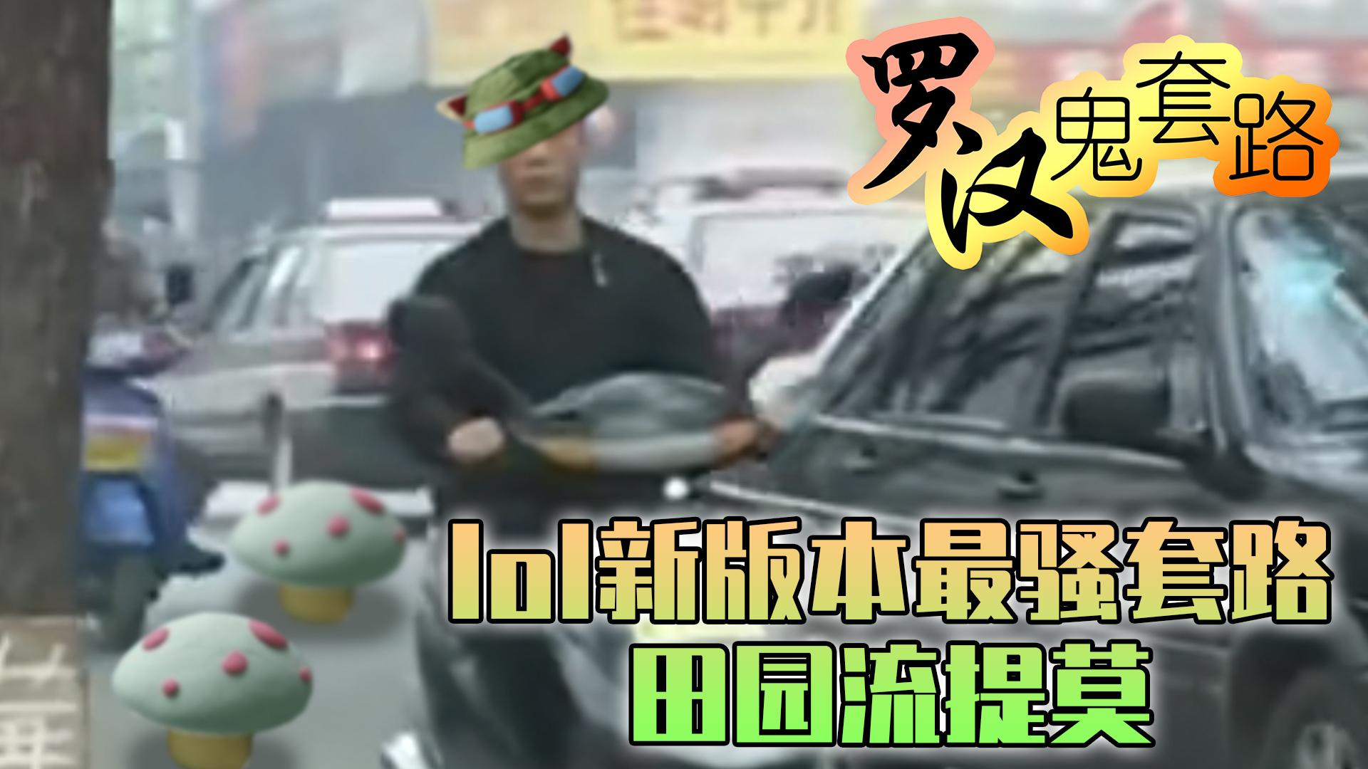【罗汉鬼套路】LOL新版本最骚套路 田园流提莫!!